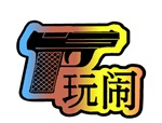 Wan Nao (Troublemaker)