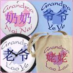 Grandma and Grandpa (China)