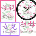 Mother, Grandmother, Daughter (Chinese)