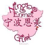ENMEI NINGBO GIRL GIFTS...