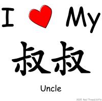 I Love My Shu Shu (Uncle)