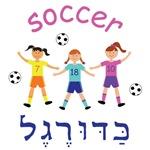 Soccer in Hebrew  - Pink