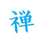 Zen Kanji Blue