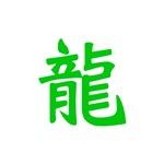 Dragon Kanji Green