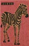 Zebra Matchbox Label
