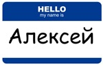 Aleksey