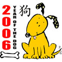 2006 Year of The Dog T-Shirt