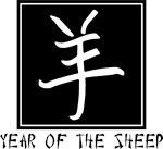 Year Of The Sheep T-Shirts & Gifts