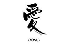 Chinese Love (1)