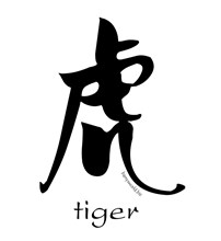 Year of the Tiger (2)