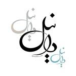 Daniel or Danielle (Persian Calligraphy)