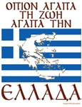 Whoever loves life loves Greece (with map)