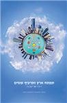 Kabbalh blessing