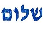 Shalom (Distressed)