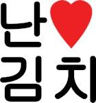 I Heart [Love] Kimchi