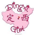 DINGXI GIRL AND BOY GIFTS...