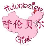 HULUNBEIER GIRL GIFTS