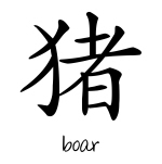 Boar (Chinese Character)