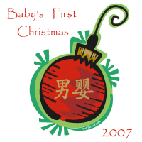 Baby's First Christmas (male)