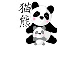 Panda Baby and Mommy T-Shirts