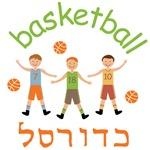 Basketball in Hebrew