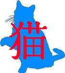 Kanji: Cat