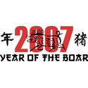 Year of The Boar 2007 T-Shirt