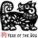 Year of The Dog T-Shirts & Gifts
