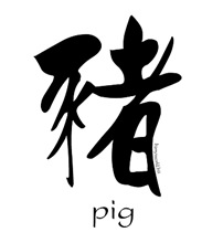 Year of the Pig / Boar (2)
