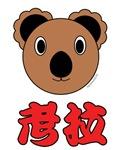Chinese Koala