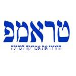 Trump Hebrew