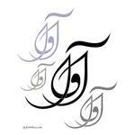 Ava (Persian Calligraphy)
