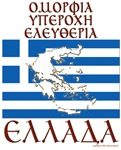 Greece - Beauty, Excellence, Freedom (with map)