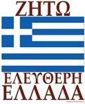 Long Live Free Greece