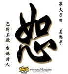 Confucius - Reciprocity