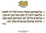 Proverbs - Hebrew