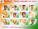 2004 Hindu Calendar