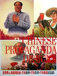 Chinese Propaganda Designs