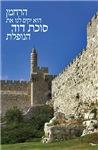 Sukkah of David