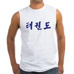 Tae Kwon Do Men's Shirts