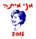 I'm With Her (Hebrew)