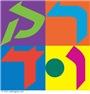 Rikud (Hebrew: