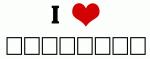 I Love БЕРДЯН&