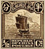 1913 Chinese Postage Stamp