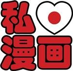 I Heart [Love] Manga // Nihongo Japanese Kanji