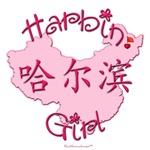 HARBIN GIRL GIFTS