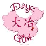 DAYE GIRL GIFTS