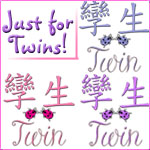 Gifts for Twins (China)