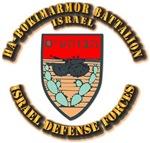 Ha-bokimarmor-battalion