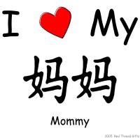 I Love My Ma Ma (Mommy)